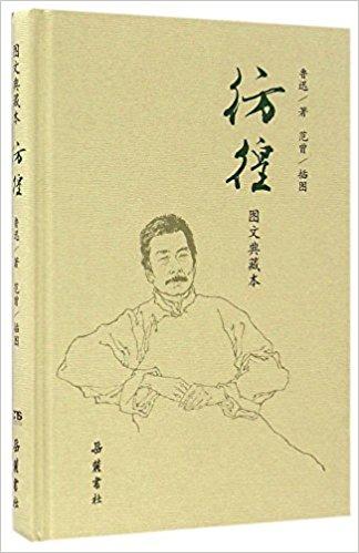 彷徨(图文典藏本)