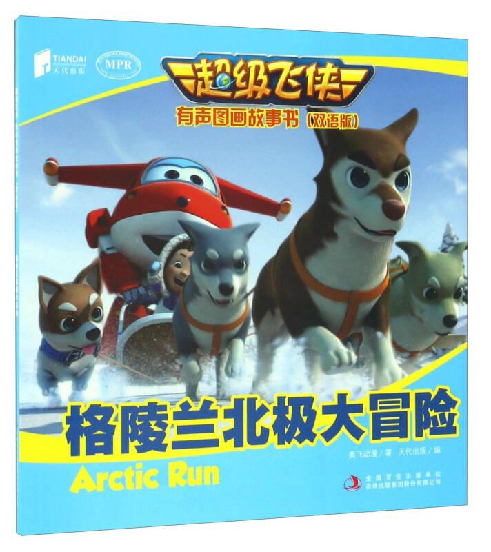 超级飞侠有声图画故事书:格陵兰北极大冒险(双语版 MPR)