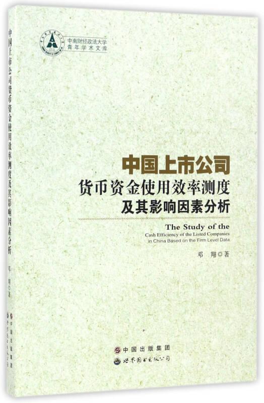 中国上市公司货币资金使用效率测度及其影响因素分析/中南财经政法大学青年学术文库