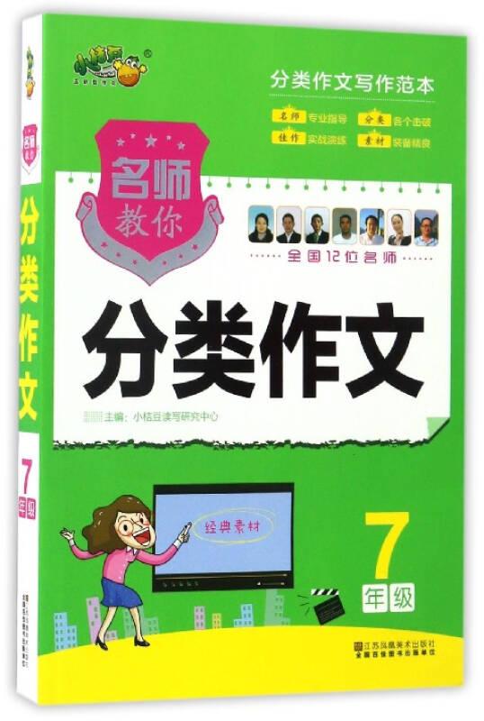 名师教你分类作文(七年级)