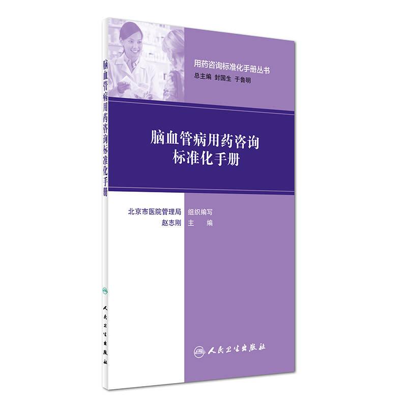 用药咨询标准化手册丛书:脑血管病用药咨询标准化手册