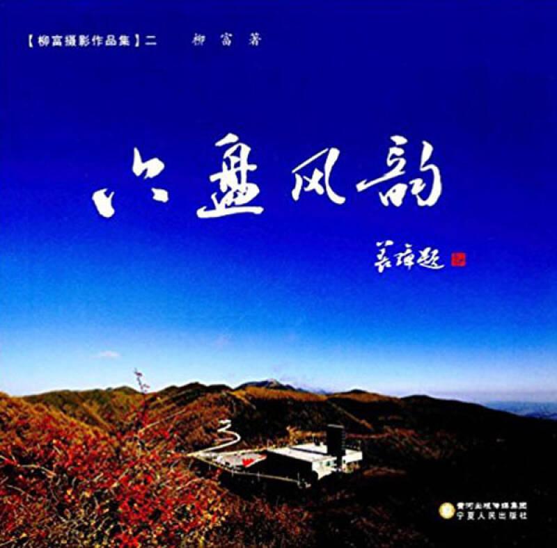 六盘风韵/柳富摄影作品集2