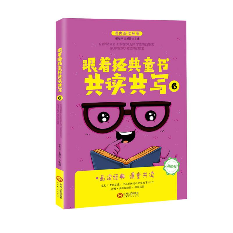 跟着经典童书共读共写6