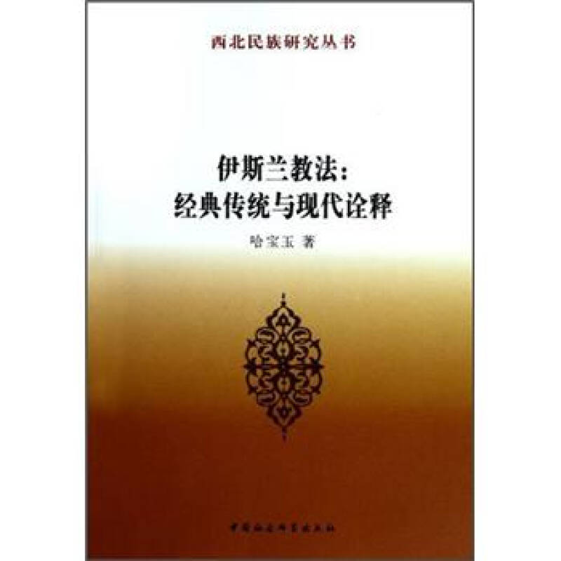 伊斯兰教法:经典传统与现代诠释