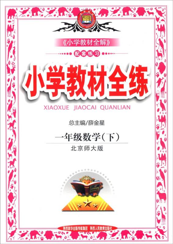 小学教材全练_小学教材全练 一年级数学下 北京师大版 2015春