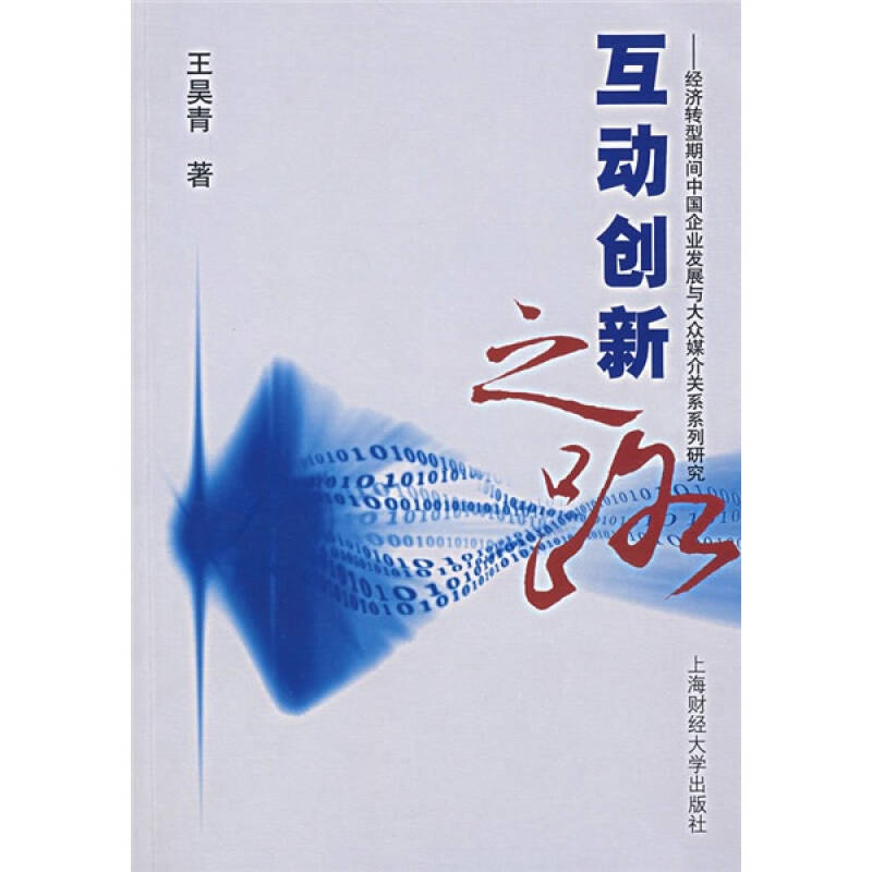 互动创新之路:经济转型期间中国企业发展与大众媒介关系系列研究