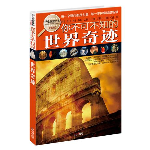 (全新版)学生探索书系:你不可不知的世界奇迹(为中国学生量身打造,知识新奇、有趣,全彩图文共读,精美,适读)