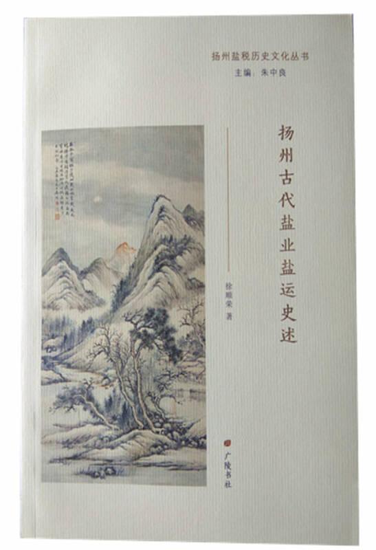 扬州盐税历史文化丛书:扬州古代盐业盐运史述