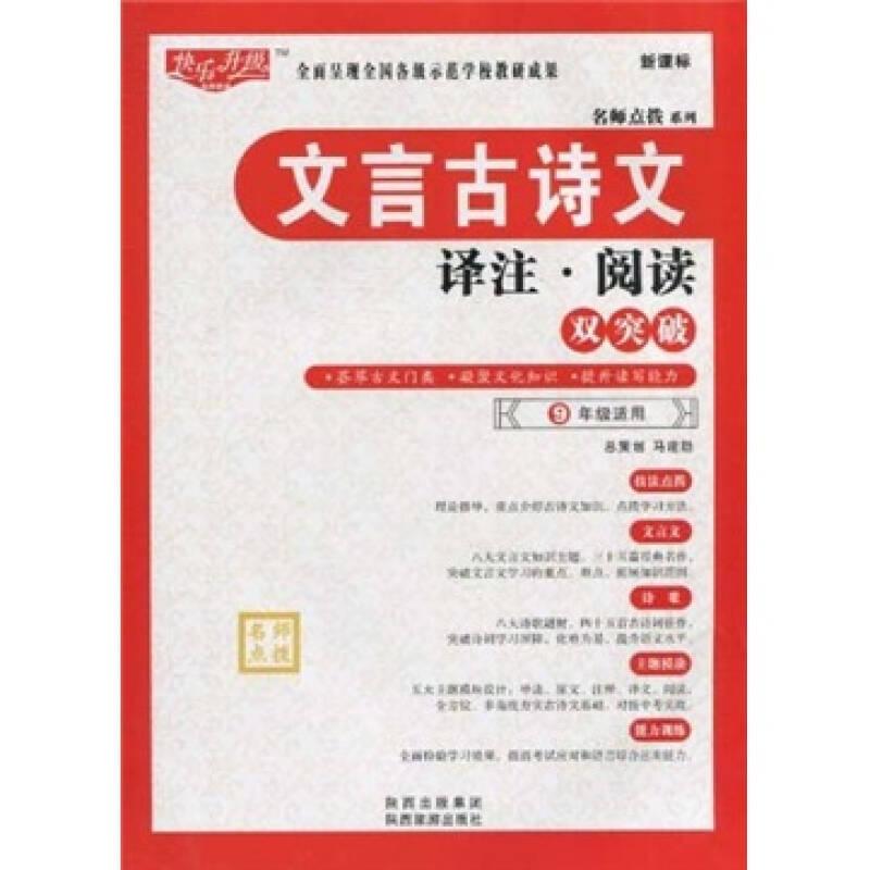 名师点拨系列:文言古诗文译注·阅读双突破(9年级适用)(新课标)