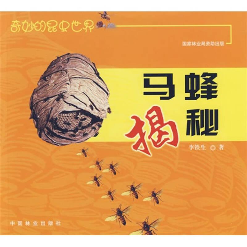 奇妙的昆虫世界:马蜂揭秘