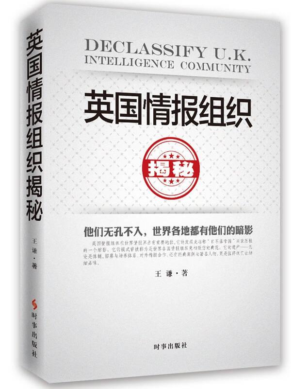 英国情报组织揭秘(最新修订版)