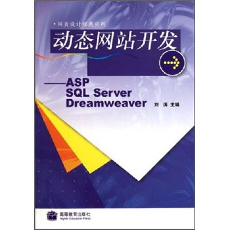动态网站开发:ASP SQL Sever Dreamweaver(网页设计经典应用)