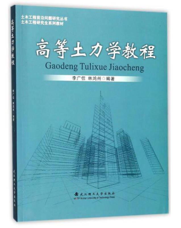 高等土力学教程/土木工程前沿问题研究丛书·土木工程研究生系列教材