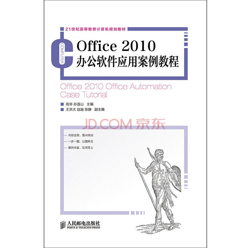 Office 2010办公软件应用案例教程