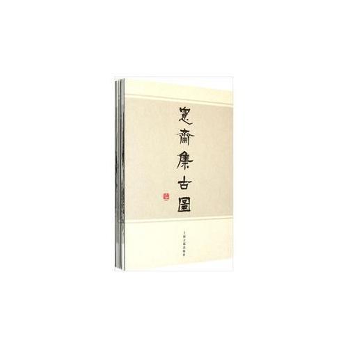 愙斋集古图笺注(共3册)