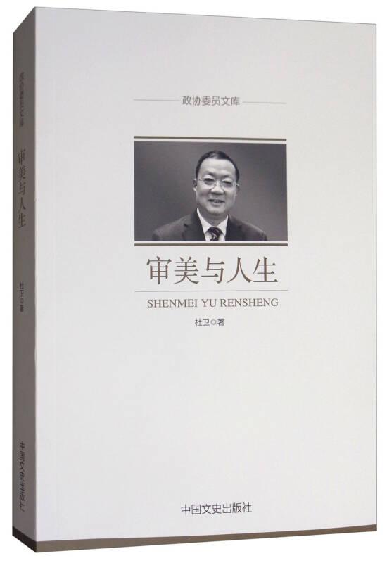 政协委员文库:审美与人生
