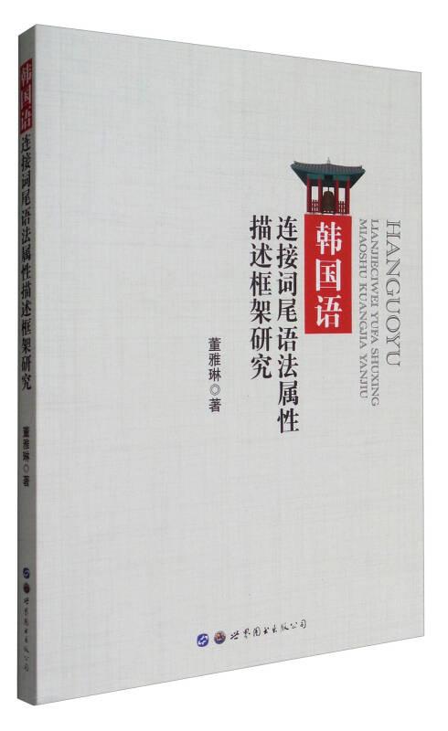 韩国语连接词尾语法属性描述框架研究