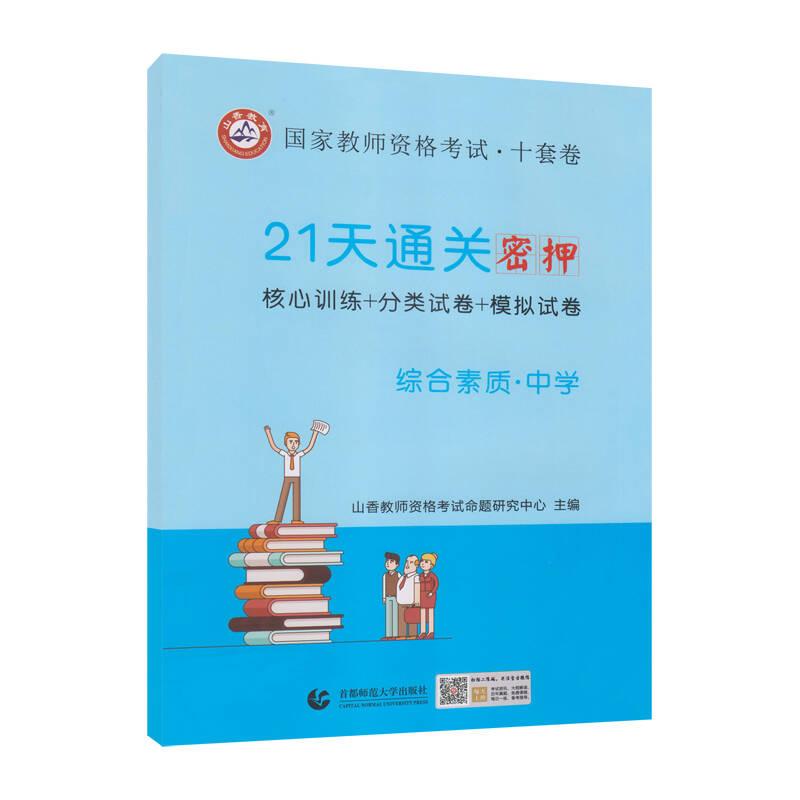 山香2019国家教师资格考试21天通关10套卷 综合素质 中学