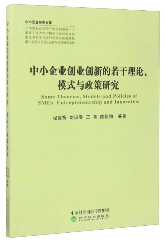 中小企业研究文库:中小企业创业创新的若干理论、模式与政策研究