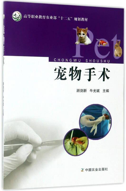 """宠物手术/高等职业教育农业部""""十二五""""规划教材"""