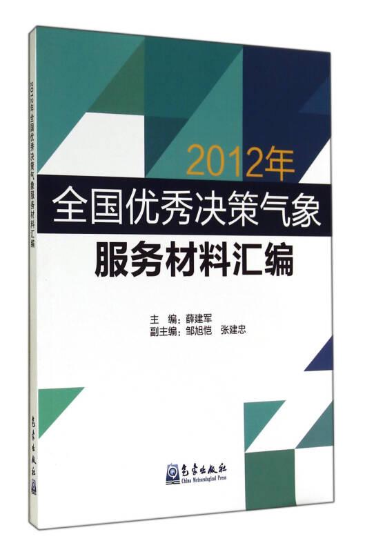 2012年全国优秀决策气象服务材料汇编