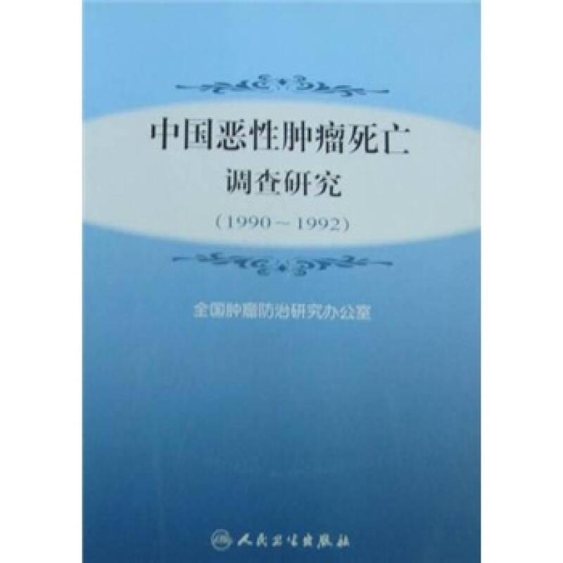 中国恶性肿瘤死亡调查研究(1990-1992)