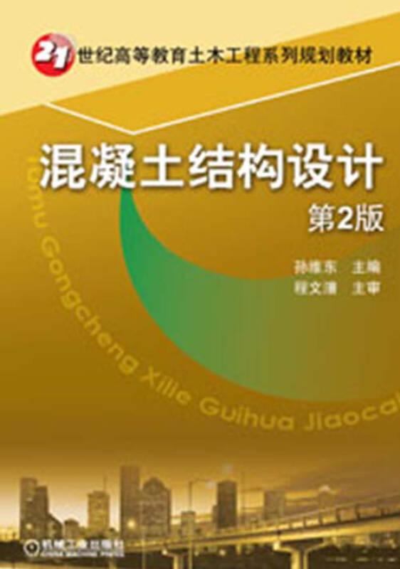 混凝土结构设计(第2版)/21世纪高等教育土木工程系列规划教材