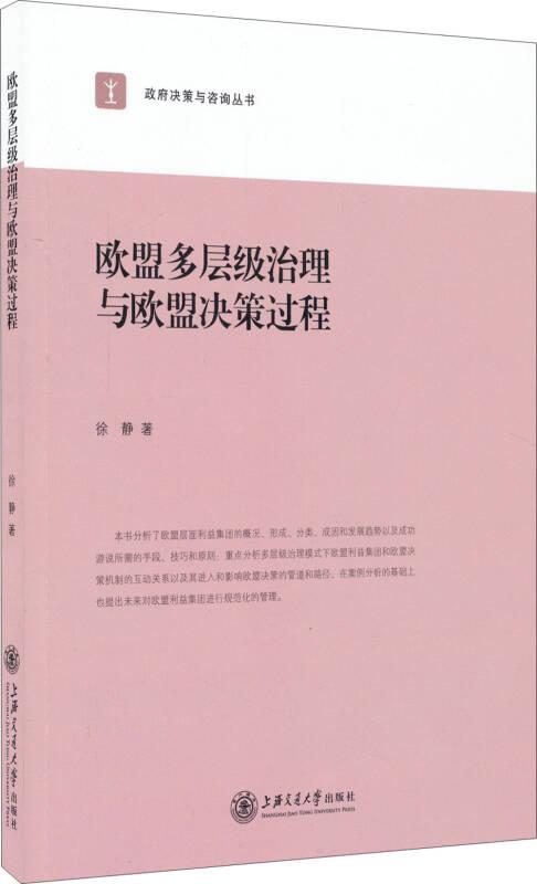政府决策与咨询丛书:欧盟多层级治理与欧盟决策过程