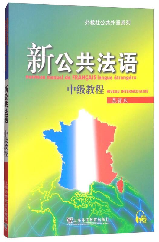 新公共法语:中级教程(附网络下载)