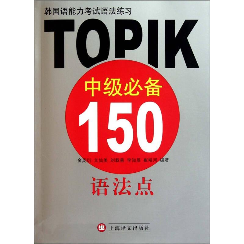 韩国语能力考试语法练习:TOPIK中级必备150语法点
