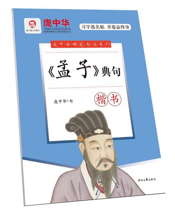 庞中华硬笔书法系列:《孟子》典句·楷书
