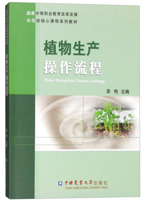 植物生产操作流程