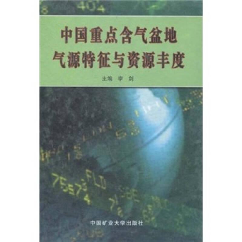 中国重点含气盆地气源特征与资源丰度