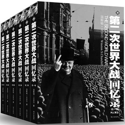 第二次世界大战回忆录(全六卷)