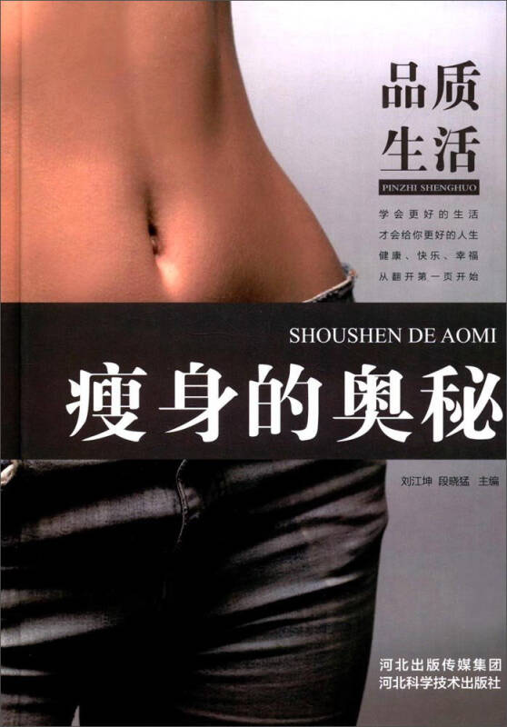 品质生活 瘦身的奥秘 减肥秘笈、白领用书、塑形