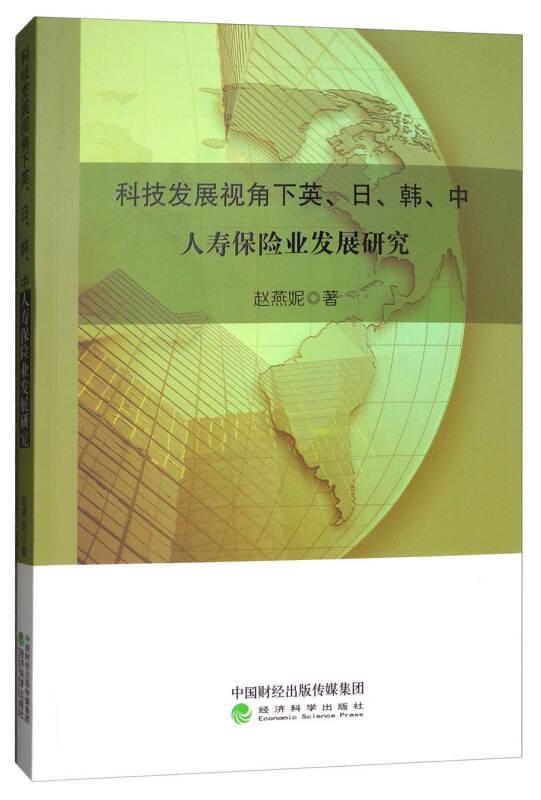 科技发展视角下英、日、韩、中人寿保险业发展研究