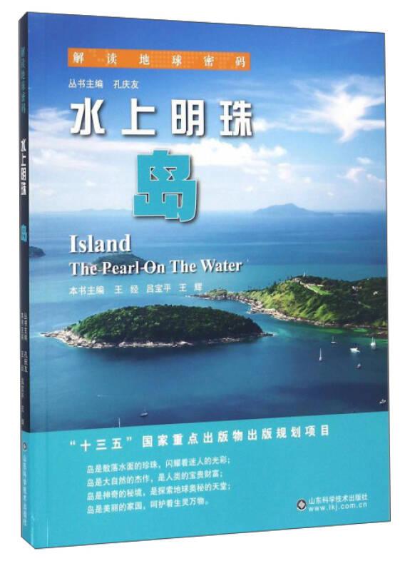解读地球密码 水上明珠:岛
