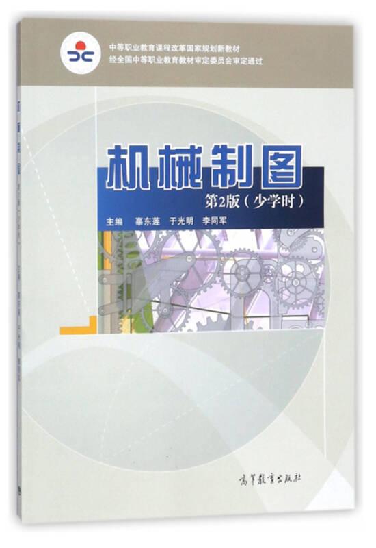 机械制图(少学时 第2版)/中等职业教育课程改革国家规划新教材