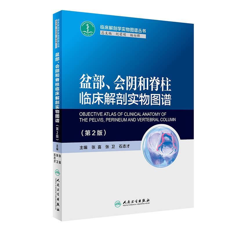 盆部、会阴和脊柱临床解剖实物图谱(第2版)