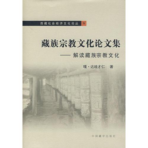 藏族宗教文化论文集-解读藏族宗教文化