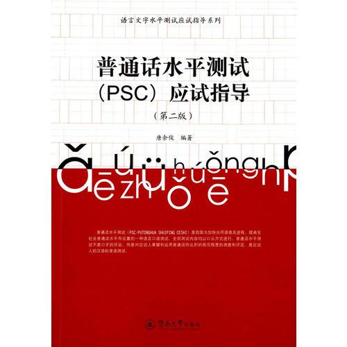 普通话水平测试(PSC)应试指导(第二版)