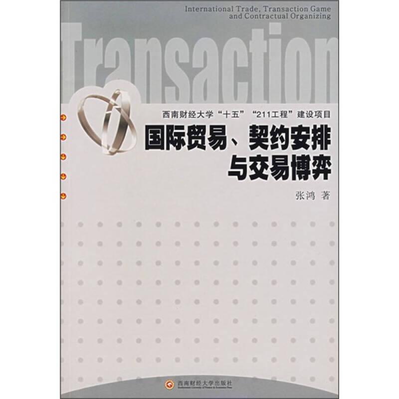 国际贸易、契约安排与交易博弈