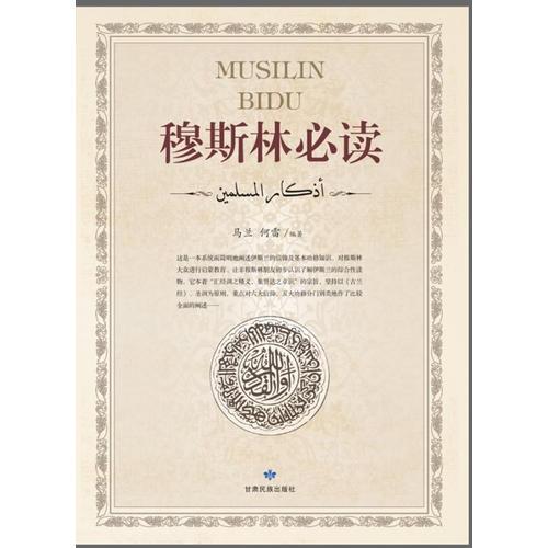 穆斯林必读