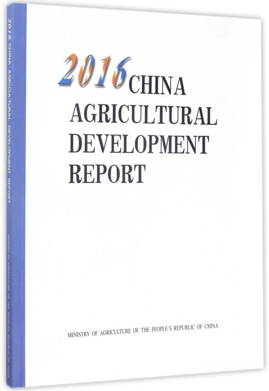 2016中国农业发展报告(英文版)