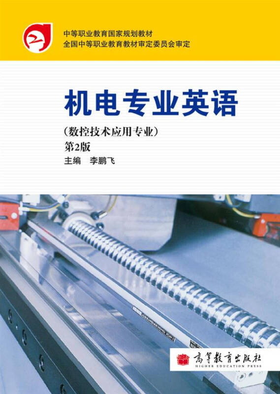 中等职业教育国家规划教材:机电专业英语(第2版)