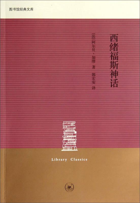 图书馆经典文库:西绪福斯神话