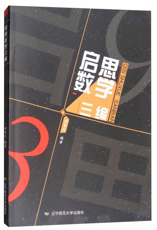 启思数学三编