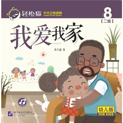我爱我家 轻松猫—中文分级读物(幼儿版)(二级8)