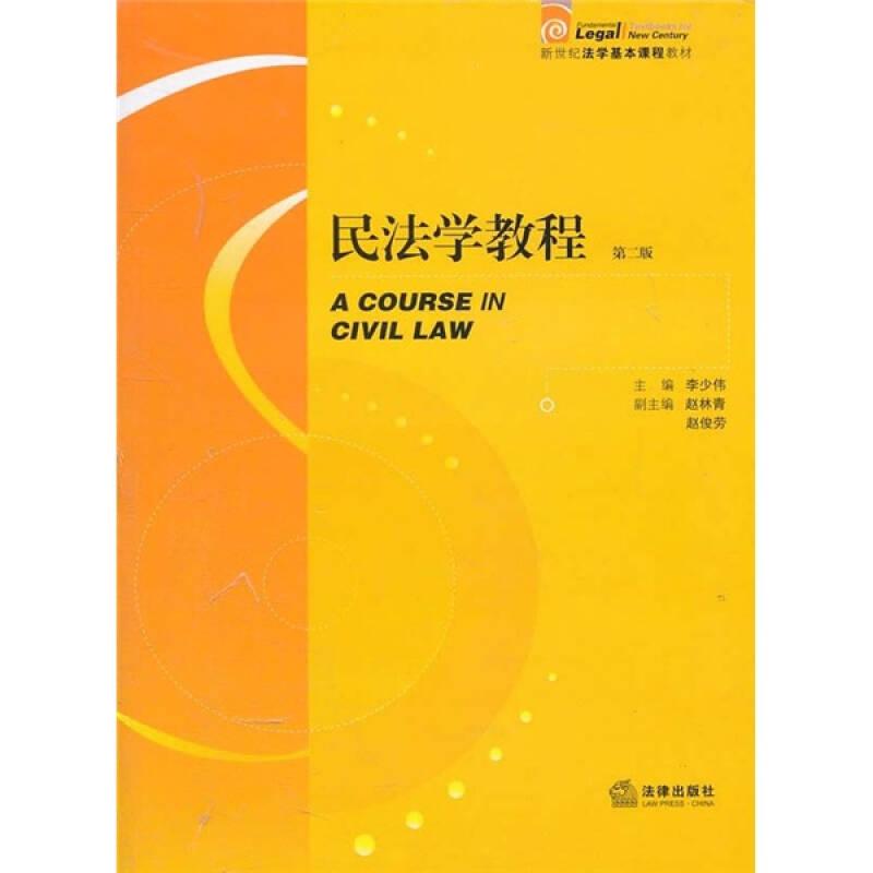 民法学教程(第2版)