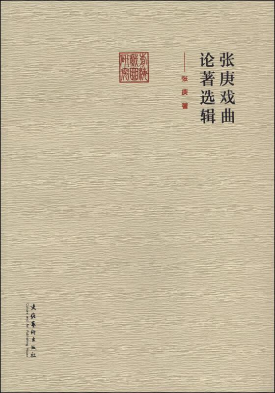 前海戏曲研究丛书:张庚戏曲论著选辑